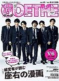 GOETHE(ゲーテ) 2020年 12 月号 [雑誌]
