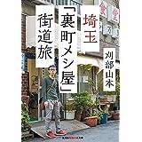 埼玉「裏町メシ屋」街道旅 (光文社知恵の森文庫)