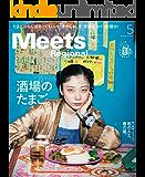 Meets Regional(ミーツリージョナル) 2020年5月号・電子版 [雑誌]