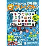 全部無料! Windows10超便利フリーソフト&アプリ活用ガイド