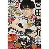別冊少年チャンピオン 2021年 04 月号 [雑誌]