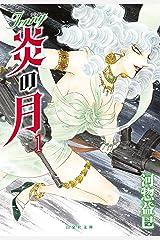 ジェニー 炎の月 1 (白泉社文庫) Kindle版