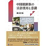 中国朝鮮族の言語使用と意識