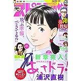 ビッグコミックスピリッツ 2021年 7/5 号 [雑誌]
