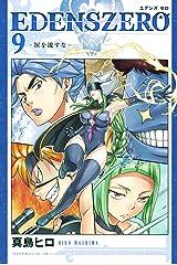 EDENS ZERO(9) (週刊少年マガジンコミックス) Kindle版