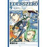 EDENS ZERO(9) (週刊少年マガジンコミックス)