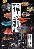 【マイナビ文庫】美味しいマイナー魚図鑑ミニ