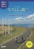 ニッポンのじてんしゃ旅 Vol.03 いばらきサイクリングガイド【持ち運びに便利なA5サイズ! 】 (ヤエスメディアムッ…