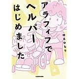 アラフィフでヘルパーはじめました (中経☆コミックス)