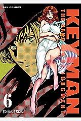 KEYMAN(6) (RYU COMICS) Kindle版