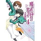 魔法科高校の劣等生 九校戦編 4巻 (デジタル版GファンタジーコミックスSUPER)
