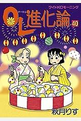 OL進化論(40) (モーニングコミックス) Kindle版