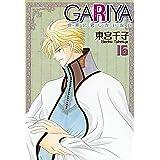 GARIYA-世界に君しかいない-(16) (冬水社・いち*ラキコミックス)
