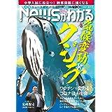 月刊ニュースがわかる 2021年 8月号 【巻頭特集:気候変動とクジラ】