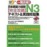 CD付き一発合格!日本語能力試験N3完全攻略テキスト&実践問題集