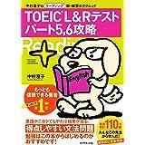 TOEIC(R) L&R テスト パート5、6攻略――中村澄子のリーディング新・解答のテクニック