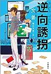 逆向誘拐 (文春e-book)