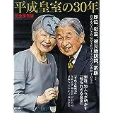 平成皇室の30年 完全保存版 (週刊朝日ムック)