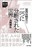 東西冷戦史(一) 二つに分断された世界 (戦史・紛争史叢書 1)