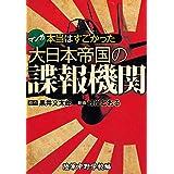 本当はすごかった大日本帝国の諜報機関 陸軍中野学校編 (SPA!コミックス)