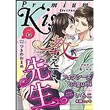 Premium Kiss Vol.6 [雑誌] (禁断Lovers)