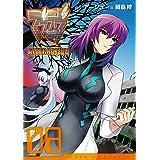 マブラヴ オルタネイティヴ(8) (電撃コミックス)