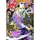 時代劇コミック斬 VOL.27 (GW MOOK 679)