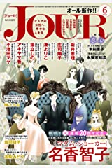 JOUR 2021年6月号[雑誌] Kindle版