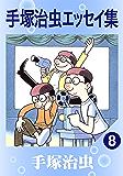 手塚治虫エッセイ集 8
