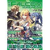 月刊ファルコムマガジン vol.114 (ファルコムBOOKS)