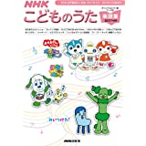 NHK こどものうた楽譜集 2017年度版