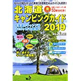 北海道キャンピングガイド2019