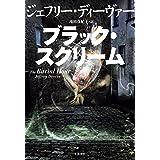 ブラック・スクリーム (文春e-book)