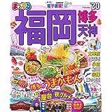 まっぷる 福岡 博多・天神'20 (マップルマガジン 九州 2)