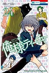 俺様ティーチャー 24 (花とゆめコミックス) Kindle版