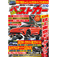 ベストカー 2021年 11月10日号 [雑誌]