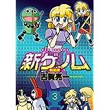 新ゲノム【新装版】(3) (コミックゼタ)
