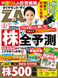 ダイヤモンドZAi (ザイ) 2020年2月号 [雑誌]