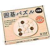 囲碁パズル 4路盤 ([バラエティ])