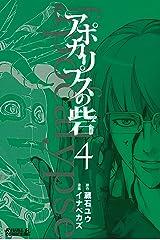 アポカリプスの砦(4) (月刊少年ライバルコミックス) Kindle版