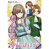 双子王子の見分け方 6 (インカローズコミックス)