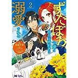 ずたぼろ令嬢は姉の元婚約者に溺愛される(2) (モンスターコミックス)