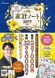 ほったらかしでお金が貯まる! LDK家計ノート2019年版 (晋遊舎ムック)
