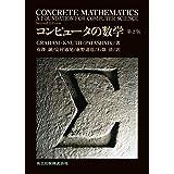 コンピュータの数学 第2版