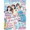 nicola(ニコラ) 2021年 07 月号 [雑誌]