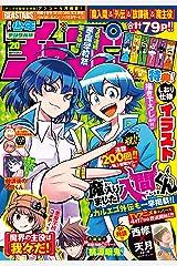 週刊少年チャンピオン2021年20号 [雑誌] Kindle版