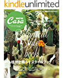 Casa BRUTUS特別編集 植物と暮らすスタイルブック