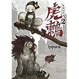 虎鶫 とらつぐみ -TSUGUMI PROJECT-(2) (ヤングマガジンコミックス)