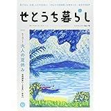 せとうち暮らし vol.16