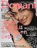 Domani(ドマーニ) 2020年 10 月号 [雑誌]